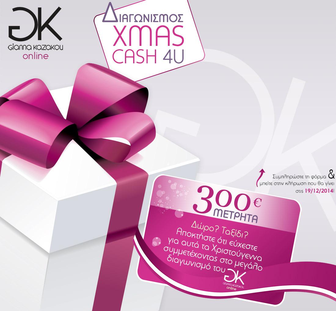 Διαγωνισμός Xmas Cash 4U: 1 τυχερός κερδίζει 300€ μετρητά!